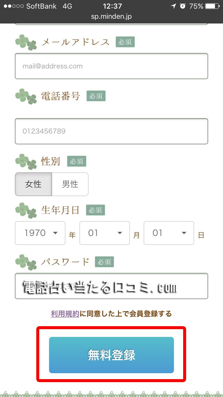 電話占い当たる口コミ.com