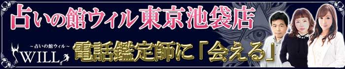 ウィル占い館東京池袋店