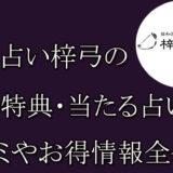 電話占い梓弓  当たる占い師 オススメ 口コミ 評判 ウラスピ レディスピ