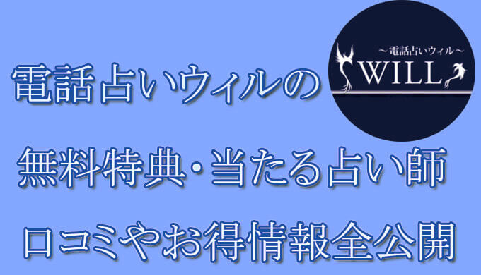 電話占いウィル 当たる占い師 オススメ 口コミ 評判 ウラスピ レディスピ WILL