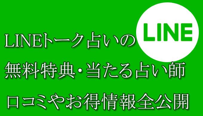 LINEトーク占い 当たる占い師 オススメ 口コミ 評判 ウラスピ レディスピ
