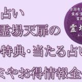 電話占い霊場天扉 当たる占い師 オススメ 口コミ 評判 ウラスピ レディスピ