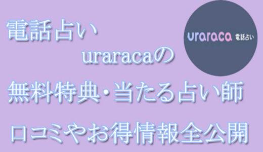 【2021年2月更新】最新!uraracaの口コミと評判 -当たる占い師は誰?-