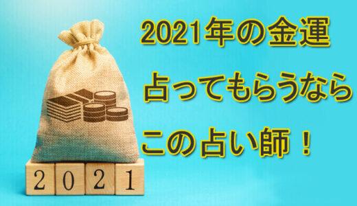 2021年(令和3年)金運の運勢を占うならこの占い師がオススメ!