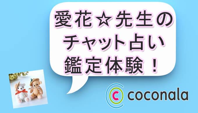 チャット占い 電話占いココナラ 愛花☆先生 おすすめ占い師 口コミ 評判