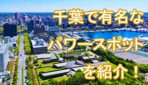 成田山新勝寺等千葉で有名なパワースポットを詳しくご紹介!