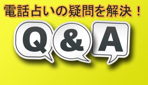 電話占いよくある質問 電話占いQ&A