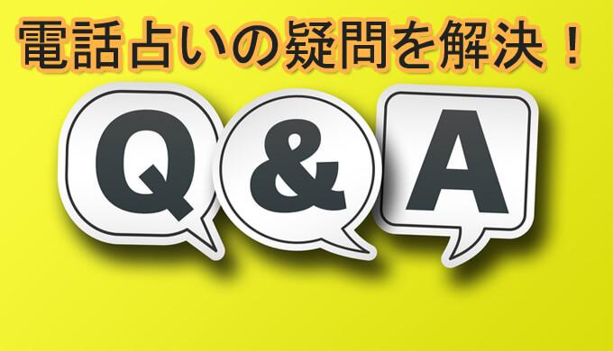 電話占いの疑問 Q&A 質問