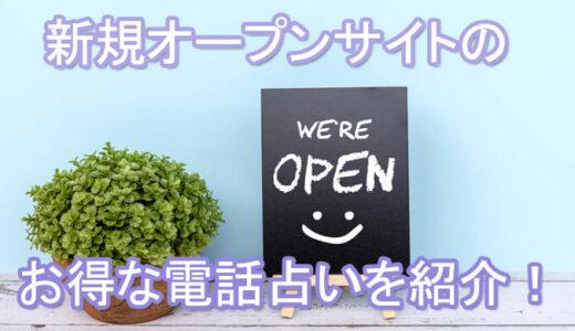 新規オープンはお得?新規会員登録が通常よりも良い電話占いを紹介!