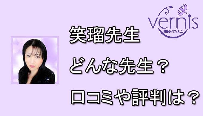 笑瑠先生 電話占いヴェルニ オススメ 占い師 レディスピ ウラスピ
