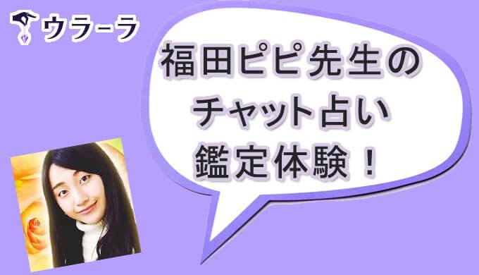 チャット占い 福田ピピ先生 ウラーラ おすすめ占い師 口コミ 評判