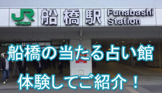 千葉県 船橋の本当に良く当たる占い館7選!【読者が体験!】