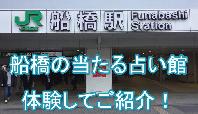 千葉 船橋 当たる 占い館 人気 占い師 口コミ 評判