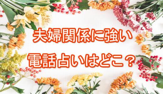 ‐夫婦関係- 当たる電話占いランキング【2021年版!】