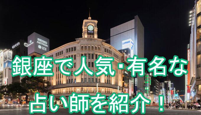 銀座 東京 有名 人気 当たる占い師 おすすめ 口コミ 評判
