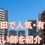 五反田 東京 有名 人気 当たる占い師 おすすめ 口コミ 評判