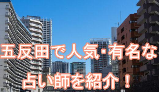 五反田で人気の占い師まとめ