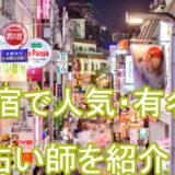 原宿 東京 有名 人気 当たる占い師 おすすめ 口コミ 評判