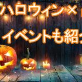 ハロウィン イベント 占い おすすめ 口コミ 評判