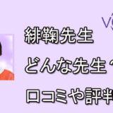 緋鞠先生 電話占いヴェルニ オススメ 占い師 レディスピ ウラスピ