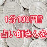 電話占い 1分100円代の激安オススメ占い師!1分1.000円の占い師も紹介!