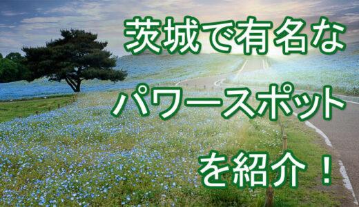 御岩神社等茨城で有名なパワースポットを詳しくご紹介!