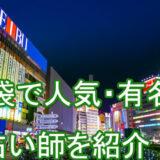 池袋 東京 有名 人気 当たる占い師 おすすめ 口コミ 評判