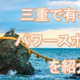 伊勢神宮 三重県 パワースポット 紹介 おすすめ
