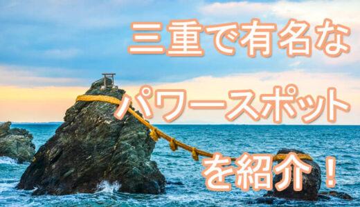 伊勢神宮等三重で有名なパワースポットを詳しくご紹介!
