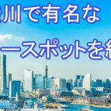 神奈川県 パワースポット 有名 当たる 口コミ おすすめ