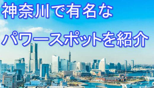 川崎大師平間寺・鶴岡八幡宮等神奈川で有名なパワースポットを詳しくご紹介!
