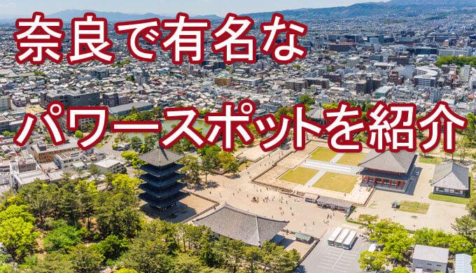 奈良県 パワースポット 紹介 おすすめ