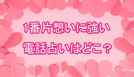‐片思い- 最新!当たる電話占いランキング【2021年版!】