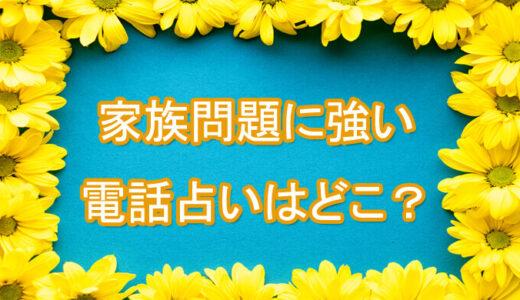 -家族問題- 当たる電話占いランキング【2021年版!】
