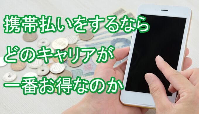 ケータイ払い 携帯払い キャリア 支払い お金 金銭