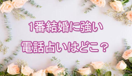 ‐結婚- 最新!当たる電話占いランキング【2021年版】