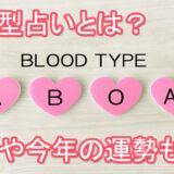 血液型占い 占い師 電話占い おすすめ 当たる 口コミ 占術