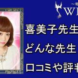 電話占いウィル 当たる占い師 喜美子先生 おすすめ 口コミ 評判