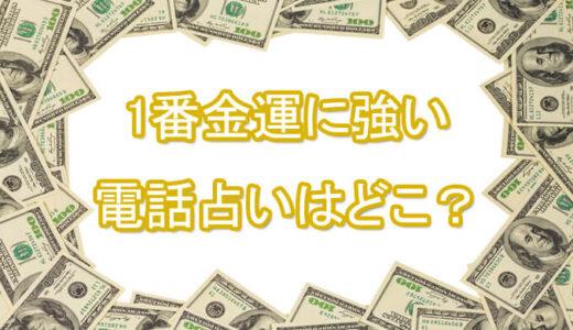 -金運- 当たる電話占いランキング【2021年版!】