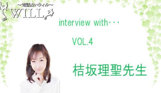 桔坂理聖先生へのインタビュー!口コミと評判は?【電話占いウィル】
