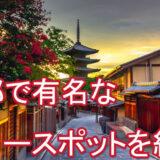 京都 パワースポット 紹介 おすすめ