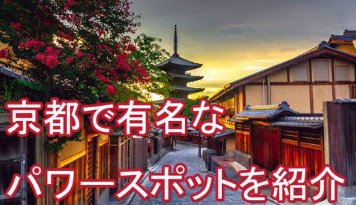 地主神社等京都で有名なパワースポットを詳しくご紹介!