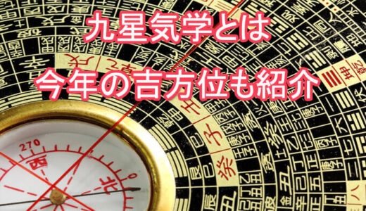 九星気学について~2021年の吉方位・当たる占い師も紹介~ 無料占い