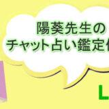 チャット占い LINEトーク占い 陽葵先生 おすすめ占い師 口コミ 評判