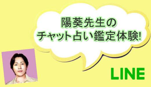 LINEトーク占い【チャット占い】10分無料体験!陽葵先生の鑑定
