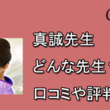 電話占いカリス 真誠先生 おすすめ 口コミ 評判 電話占い師