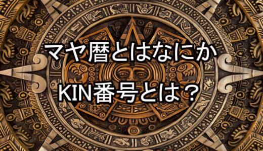 マヤ暦占いとは?kinや相性、紋章について~当たる占い師も紹介~