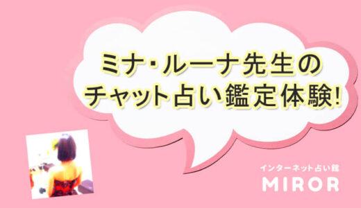 MIROR(ミラー)【チャット占い】体験!ミナ・ルーナ先生の鑑定!