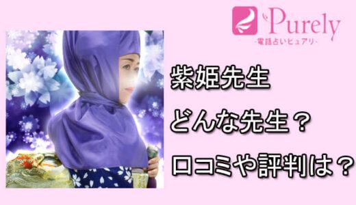紫姫(むらさきひめ)先生口コミと評判は?【電話占いピュアリ】