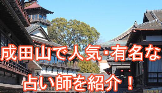 成田山で人気の占い師まとめ